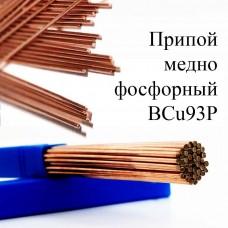 Припой медно-фосфорный BCu93P
